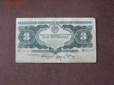 3 червонца 1932 года - IMG_0011.JPG