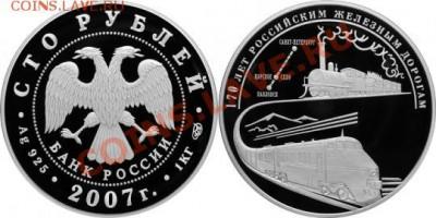 Монеты,связанные с жд! - 715b