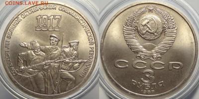 Юбилейные монеты СССР 1,3,5 рублей по фиксу - 3 рубля 70 лет ВОСР - 09.03.19 2