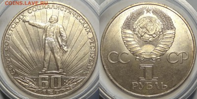 Юбилейные монеты СССР 1,3,5 рублей по фиксу - 60 лет СССР - 09.03.19