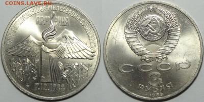 Юбилейные монеты СССР 1,3,5 рублей по фиксу - Армения - 13.01.17