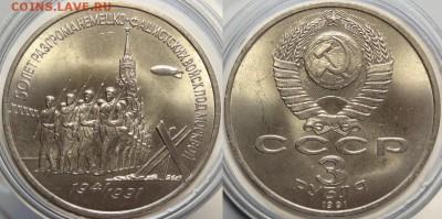 Юбилейные монеты СССР 1,3,5 рублей по фиксу - Битва под Москвой  - 01.09.18 1