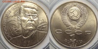 Юбилейные монеты СССР 1,3,5 рублей по фиксу - Горький - 01.09.18 1