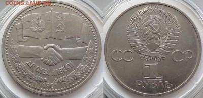 Юбилейные монеты СССР 1,3,5 рублей по фиксу - Дружба - 01.09.18 1