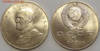 Юбилейные монеты СССР 1,3,5 рублей по фиксу - Жуков - 30.11.18
