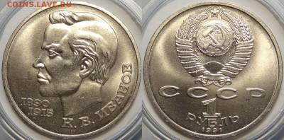 Юбилейные монеты СССР 1,3,5 рублей по фиксу - Иванов - 01.09.18 1.1