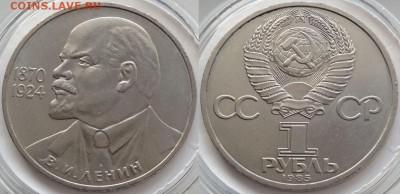 Юбилейные монеты СССР 1,3,5 рублей по фиксу - Ленин 115 - 01.09.18 2.2