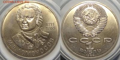 Юбилейные монеты СССР 1,3,5 рублей по фиксу - Ломоносов - 09.03.19