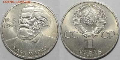 Юбилейные монеты СССР 1,3,5 рублей по фиксу - Маркс - 13.01.17