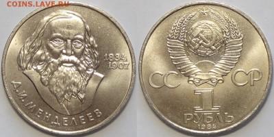 Юбилейные монеты СССР 1,3,5 рублей по фиксу - Менделеев - 30.01.17