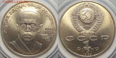 Юбилейные монеты СССР 1,3,5 рублей по фиксу - Ниязи - 09.03.19