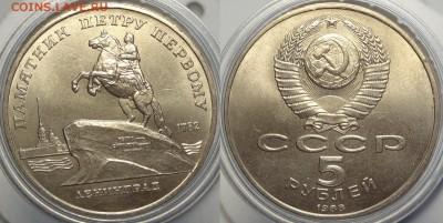 Юбилейные монеты СССР 1,3,5 рублей по фиксу - Петр I - 08.03.19