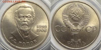 Юбилейные монеты СССР 1,3,5 рублей по фиксу - Попов - 01.09.18 2