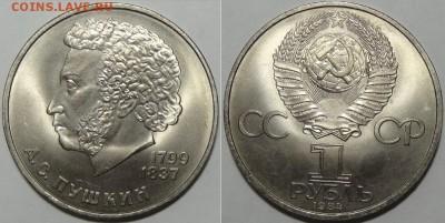 Юбилейные монеты СССР 1,3,5 рублей по фиксу - Пушкин -10- 31.08.17