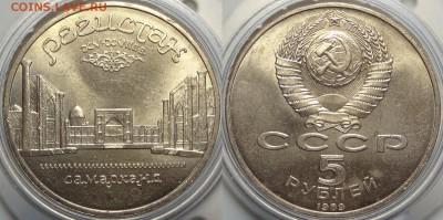 Юбилейные монеты СССР 1,3,5 рублей по фиксу - Регистан - 09.03.19