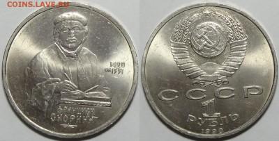 Юбилейные монеты СССР 1,3,5 рублей по фиксу - Скорина - 21.03.17