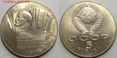 Юбилейные монеты СССР 1,3,5 рублей по фиксу - Шайба - 02.01.17
