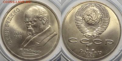 Юбилейные монеты СССР 1,3,5 рублей по фиксу - Шевченко - 01.09.18 1.1
