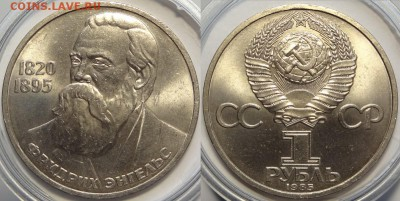 Юбилейные монеты СССР 1,3,5 рублей по фиксу - Энгельс - 01.09.18 1