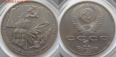 Юбилейные монеты СССР 1,3,5 рублей по фиксу - 1 руб 70 лет ВОСР - 01.09.18 1