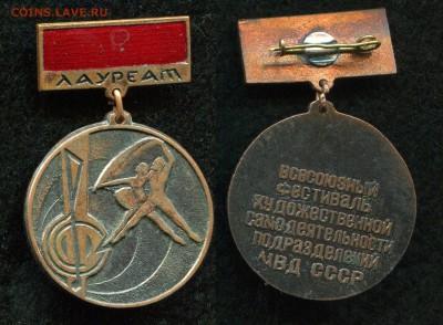 Знаки СССР и РФ, зарубежные (пополняемая). - img526