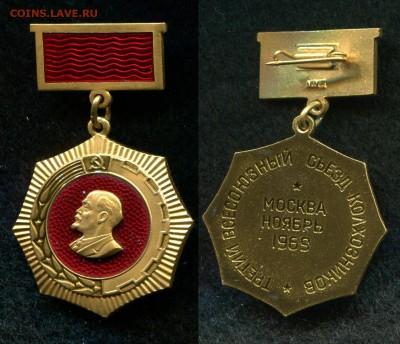 Знаки СССР и РФ, зарубежные (пополняемая). - img533