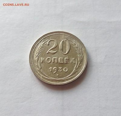 20 копеек 1930г.(2) , до 03.09.19г. - 2030-17