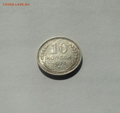 10 копеек 1925г. , до 03.09.19г. - 1025-22