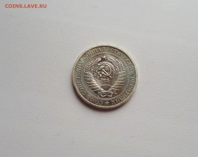 1 рубль 1967 наборный до 01.09.2019 22:00 мск - 20190801_145541