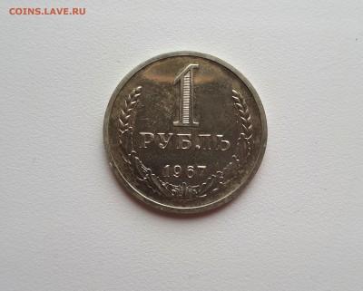 1 рубль 1967 наборный до 01.09.2019 22:00 мск - 20190801_145516