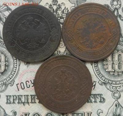 3 копейки 1878; 80;06 г. СПБ  до 01.09 в 22.00. - DSCN5845.JPG