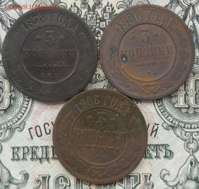 3 копейки 1878; 80;06 г. СПБ  до 01.09 в 22.00. - DSCN5843.JPG