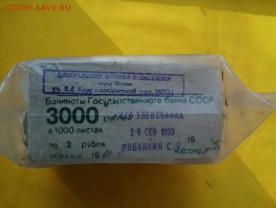 Кирпич 3 рубля образца 1961 года до 03.09.2019 в 22.00(8) - subEwe2Bcq8