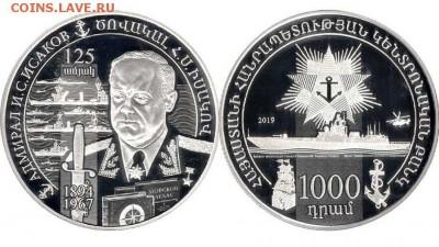 Монеты с Корабликами - 1000 драм армения
