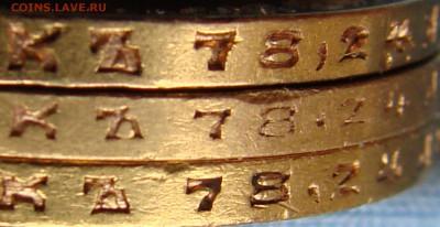 Гурт монет Николая II - Гурт 10-1.JPG