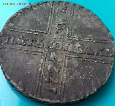 5 копеек 1727 год (крестовик) оценка - 1264р.JPG