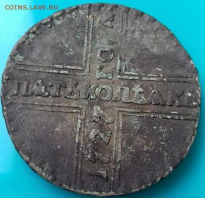 5 копеек 1727 год (крестовик) оценка - 1265р.JPG