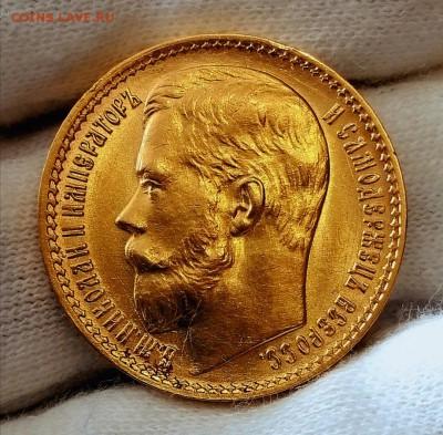 15 рублей 1897 (АГ) - Screenshot_20190816_134510