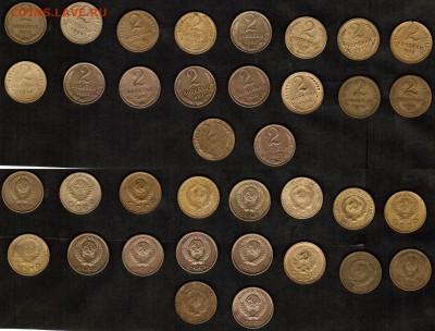 Монеты СССР - 92 штук(1923-1987) с 200 рублей - 2 копейки