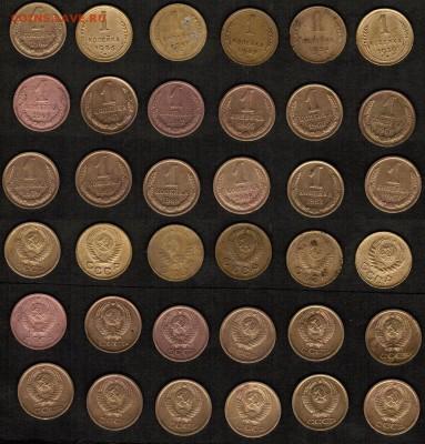 Монеты СССР - 92 штук(1923-1987) с 200 рублей - 1 копейка