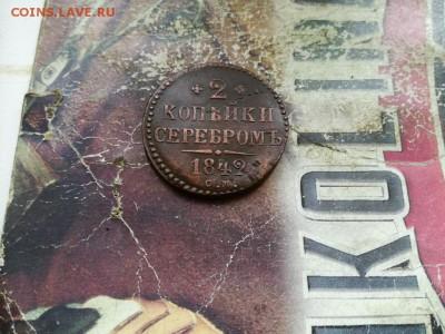 2 копейки серебромъ 1842 СМ до 03.09.2019 - 1842 (5) - копия