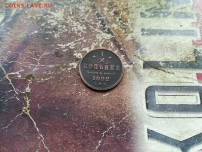 2 копейки 1892 до 03.09.2019 - 1892 - копия