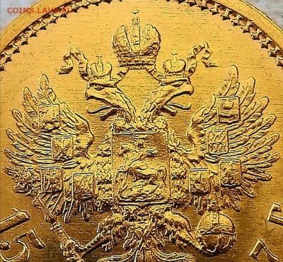 15 рублей 1897 (АГ) - Screenshot_20190822_192226