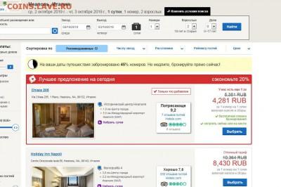 Бронирование жилья за границей - ek3