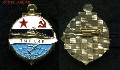 Знаки СССР и РФ, зарубежные (пополняемая). - img562