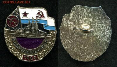 Знаки СССР и РФ, зарубежные (пополняемая). - img559