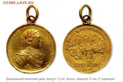 Медаль 1714 года за Васкую баталию. - яяяяяяяяяяяяяяяяяяяяяяяяяяяяяяяяяяяяяяяяяяяяяяяяяяяяяяяяяя14128663242f0