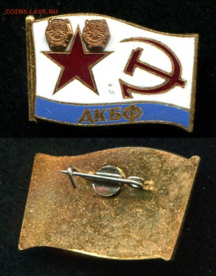 Знаки СССР и РФ, зарубежные (пополняемая). - img620