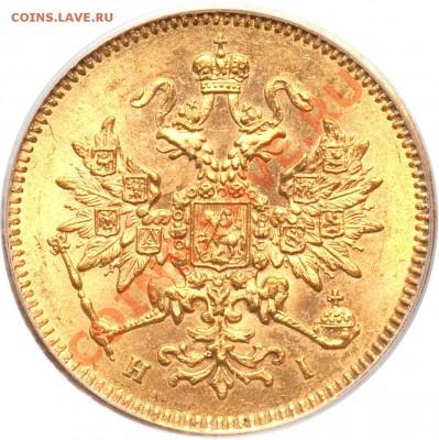 Коллекционные монеты форумчан (золото) - 3 R. 1871 SP HI MS-62 (2)