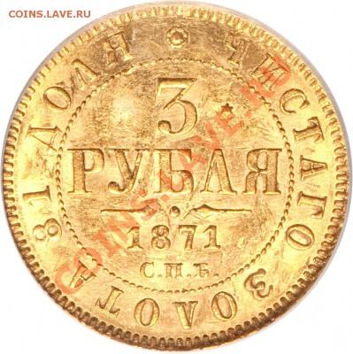 Коллекционные монеты форумчан (золото) - 3 R. 1871 SP HI MS-62 (3)